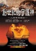 (二手書)創世紀的守護神 – 人類傳奇探秘