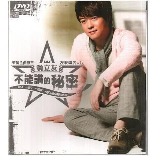 翁立友 不能講的秘密 DVD (購潮8)