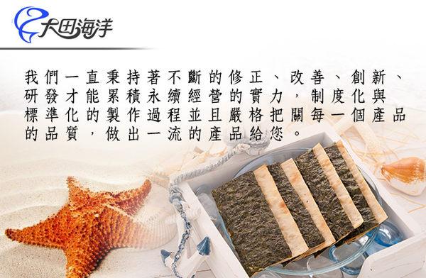 【大田海洋】鱈魚芝麻杏仁脆片5入組(非油炸)