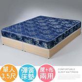 單人床墊《YoStyle 》玫瑰緹花2 6 硬式彈簧床墊單人3 5 尺租屋套房 單人床架床