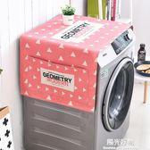 防塵罩小清新加厚棉麻家用滾筒洗衣機蓋布冰箱通用家用布藝 陽光好物