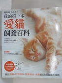 【書寶二手書T1/寵物_JU8】我的第一本愛貓飼養百科_青沼陽子/監修