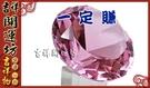 【吉祥開運坊】招財水晶鑽【(奧地利鑽石水晶)=一錠賺-中】淨化