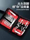 美甲工具套裝 修剪指甲刀套裝家用修腳美甲工具甲溝腳剪刀鉗專用單個男士炎神器