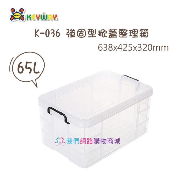 【我們網路購物商城】聯府 K-036 強固型掀蓋整理箱 收納箱 整理箱 玩具