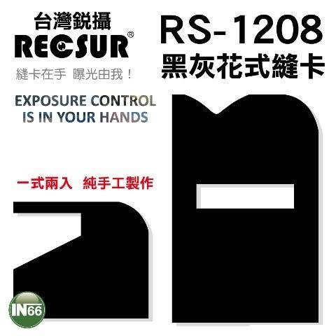RECSUR 銳攝 RS-1208 刷黑卡 多功能黑/灰花式縫卡組 【公司貨】