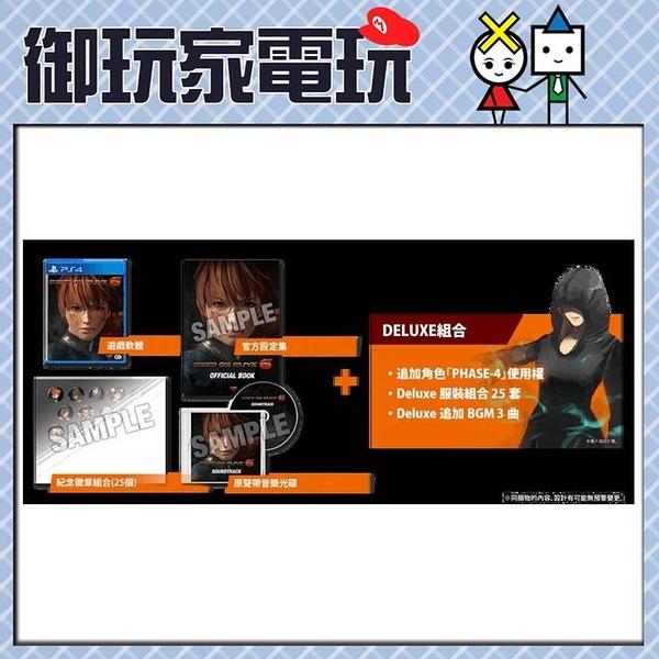 ★御玩家★現貨 PS4 生死格鬥6 中文珍藏版