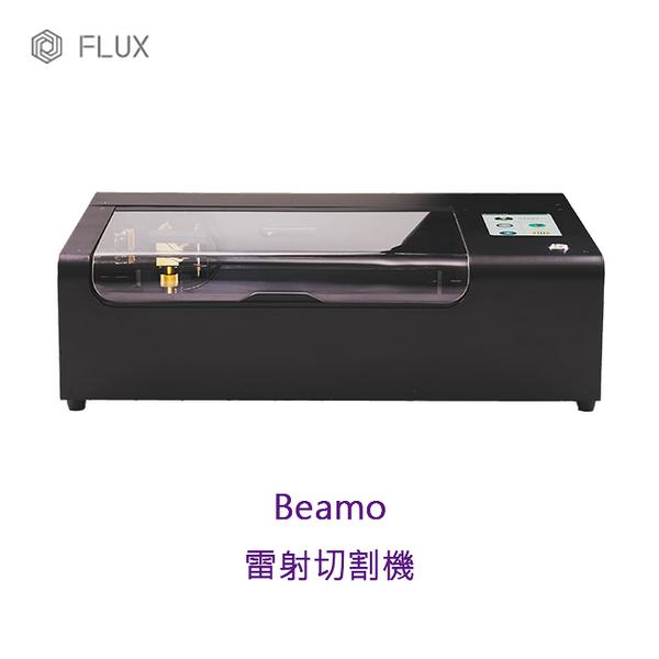 【火熱預購中】FLUX  Beamo 雷射切割機 /台 (請勿選超商取貨)