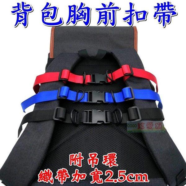 【JIS】A405 登山包胸扣 背包胸扣 胸帶胸扣帶 胸前固定帶 防滑固定胸帶 減壓背帶 背包綁帶