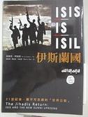 【書寶二手書T4/政治_CLG】伊斯蘭國-ISIS/IS/ISIL_派崔克.柯伯恩