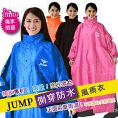 imitu【JUMP】獨家 側穿套頭亮光素色 連身一件式風雨衣(2XL~4XL) 絕佳防水