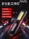 神火G6工作燈超亮強光照明led汽修帶磁鐵充電汽車檢查維修手電筒【免運快速】
