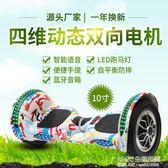 平衡車 智慧電動平衡車兒童8-12兩輪體感平衡車小孩自平衡車代步平行車 1995生活雜貨NMS