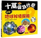 十萬個為什麼:出發!地球祕境探險