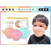 PURGE 普潔 兒童款韓式4D立體醫用口罩(10入)原色系列 款式可選【小三美日】