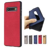 三星 S10 S10+ S10e S9 S9 plus 麻布手機殼 手機殼 全包邊 軟殼 保護殼
