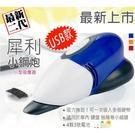 金德恩 犀利馬卡龍小型鋼炮吸塵器附USB線/無集塵袋設計/過濾網-藍色
