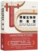 帶著生物學到食堂 招待吃貨們的科學餐:關於糖、脂肪、代謝疾病的流言與傳奇