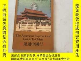 二手書博民逛書店THE罕見AMERICAN EXPRESS CARD TO CHINA美國運通卡到中國Y25607 THE A