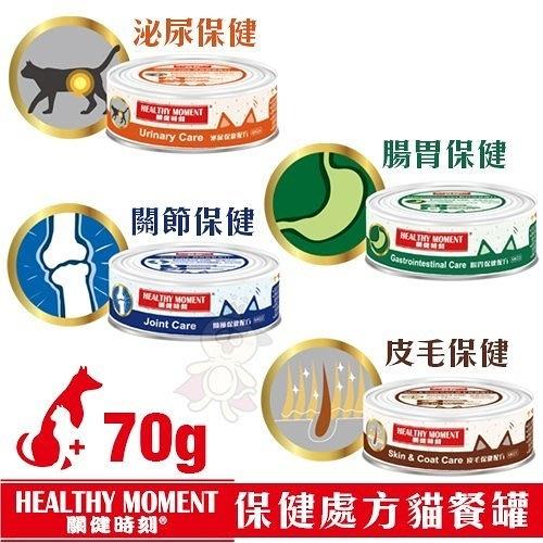 *WANG*【24罐】Healthy Moment關健時刻 保健處方貓餐罐70g 特別添加機能營養 貓罐頭