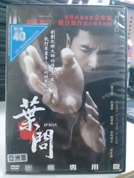 挖寶二手片-P26-010-正版DVD*華語【葉問】-甄子丹/熊黛林/任達華/樊少皇