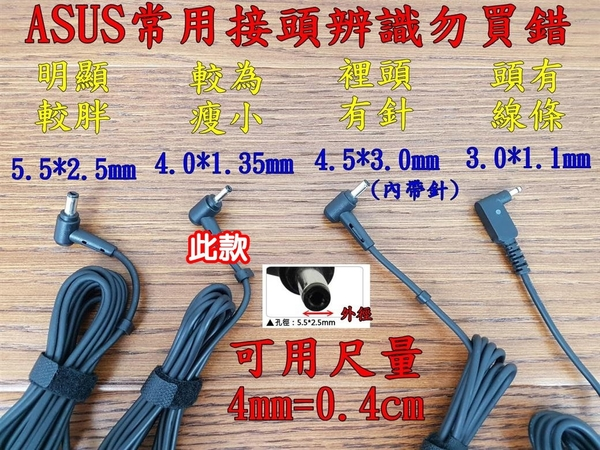 (孔徑4.0*1.35) 華碩 ASUS 65W 變壓器 TP412 TP412U TP412UR TP410 TP410U TP410UR