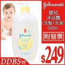 Johnsons 嬌生 洗髮沐浴露 500ml (寶寶 嬰兒 洗澡 清潔 不流淚)【DDBS】