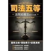 2019法院組織法搶分小法典