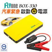 FLYone BOX-330 極致超薄型汽車緊急啟動行動電源 (通過BSMI)【FLYone泓愷】