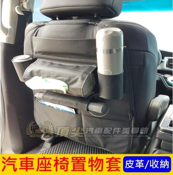 LUXGEN納智捷U5【汽車座椅置物套】超實用 多功能椅背收納袋 面紙架 好看儲物袋 雨傘放置袋