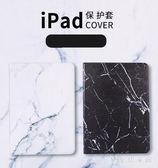 平板保護套ipad air3蘋果2019新款pro10.5英寸黑白大理石3迷你4硅膠 QG28772『樂愛居家館』