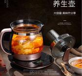 養生壺 養生壺全自動加厚玻璃燒水花茶壺多功能黑茶普洱煮茶器煎藥壺  DF  免運