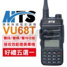 【好禮五選一】 MTS VU68T 無線電對講機 雙頻 雙顯 無線電 對講機 媲美車機 互斥比增強