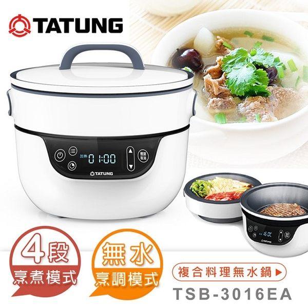 ★展示機出清品★『TATUNG 』☆ 大同 複合料理無水鍋 TSB-3016EA  **免運費**
