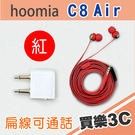 Hoomia C8Air 彩色魔球入耳式立體聲 航空版耳機 紅,通話功能、飛機轉接頭,分期0利率