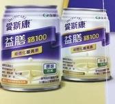愛斯康 益膳鉻100 營養液 24罐(箱)*14箱 ~有原味奶素 /無糖奶素 ~可選