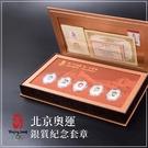 【北京奧運】銀質紀念套章/2008年北京奧運/999足銀/限量