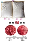 [ 台中水族 ] 福壽 錦鯉飼料-2號-20kg 紅小 特價 錦鯉.各種觀賞魚可用