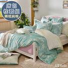 義大利La Belle《天香依人》雙人純棉床包枕套組