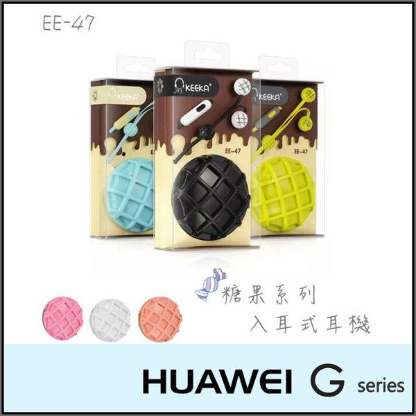 ☆糖果系列 EE-47 入耳式麥克風耳機/華為 HUAWEI G7 PLUS