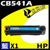 【南紡購物中心】【速買通】HP CB541A 藍 相容彩色碳粉匣