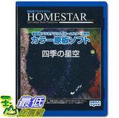 [7京東直購] HOMESTAR(Home Star)獨家原版軟體:Four Season's Starry Sky
