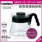 HARIO V60 VCS-01B 耐熱...