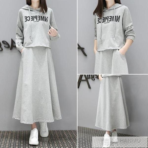 長款衛衣兩件套時尚寬鬆顯瘦潮2020韓版秋季休閒女裙套裝裙 女神購物節