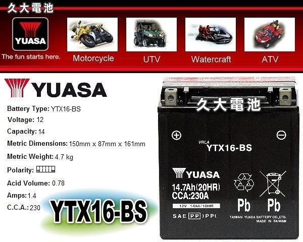 【久大電池】YUASA 機車電池 機車電瓶 YTX16-BS 適用 GTX16-BS FTX16-BS 重型機車電池