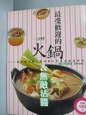 【書寶二手書T6/餐飲_YII】最受歡迎的火鍋&無敵沾醬_王申長