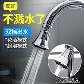 防濺水龍頭-廚房花灑水龍頭防濺頭嘴延伸器通用萬能節水增壓 提拉米蘇