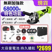 (快出) 現貨 磨沙機 角磨機 無刷鋰電角磨機 充電角向磨光機 無線打磨機 多功能切割機拋光機