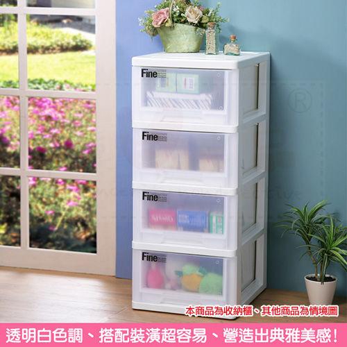 特惠-《真心良品》富士山大容量四抽收納櫃(108L)