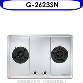 《結帳打9折》櫻花【G-2623SN】(與G-2623S同款)瓦斯爐天然氣(含標準安裝)